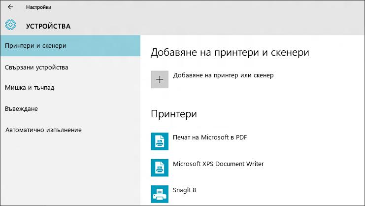 "Екран ""Устройства"" в ""Настройки"""