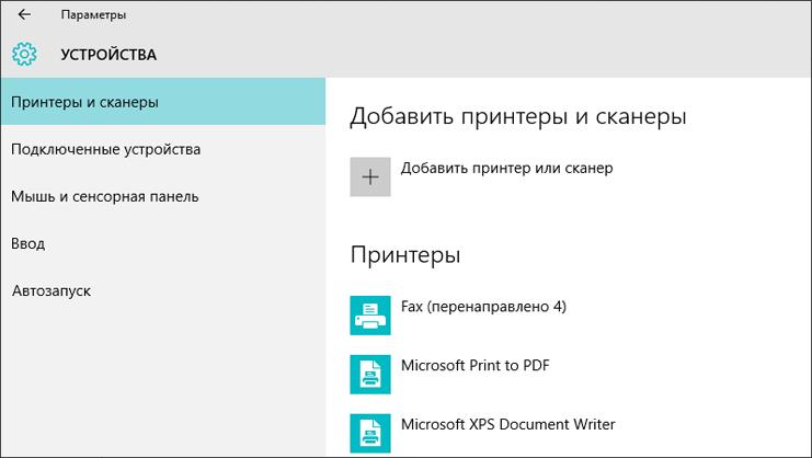 Экран «Устройства» в Параметрах