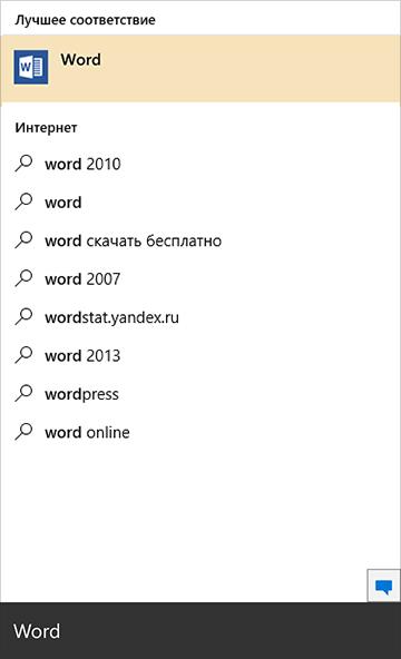 Чтобы быстро найти приложение, документ и файл, используйте поле поиска