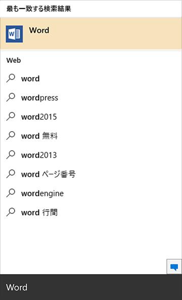 検索ボックスを使ってアプリケーション、ドキュメント、ファイルを検索し、すばやく見つけます